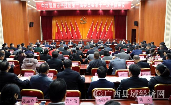 中共贺州市平桂区第一届委员会第十一次全体会议召开