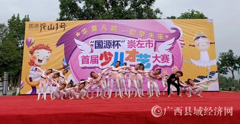 宁明县:开展少儿才艺大赛 展现少儿才艺风采