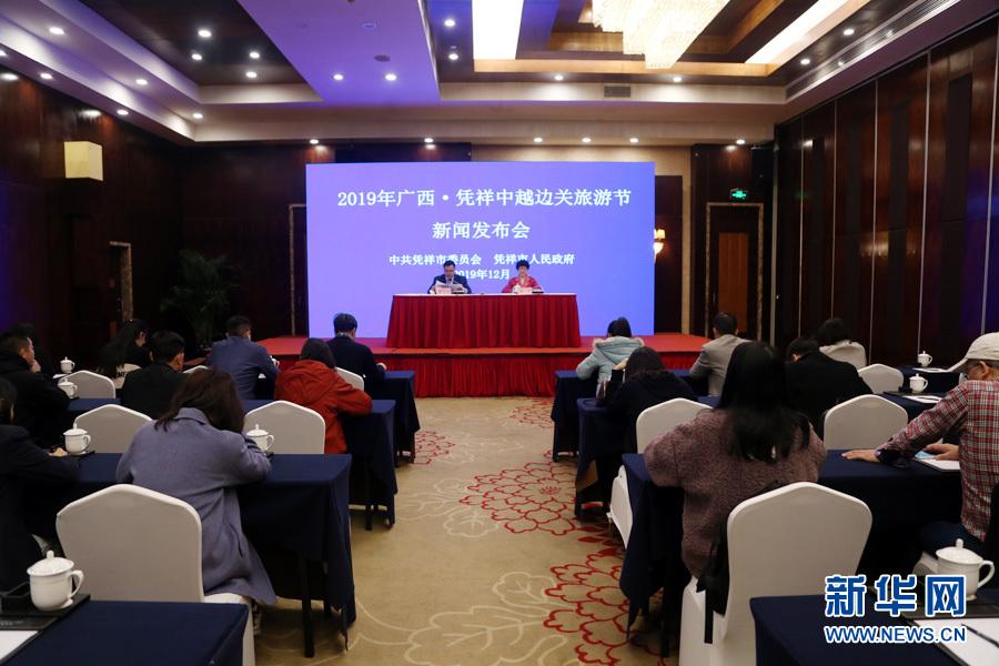 凭祥市:2019年广西・凭祥中越边关旅游节将于12月11日-13日举办