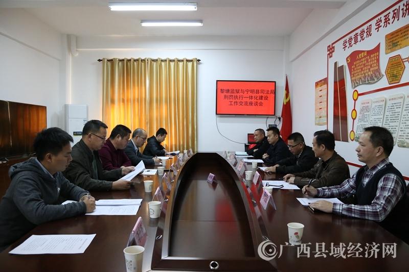 黎塘监狱李意旺一行到宁明县司法局调研指导刑罚执行一体化建设工作