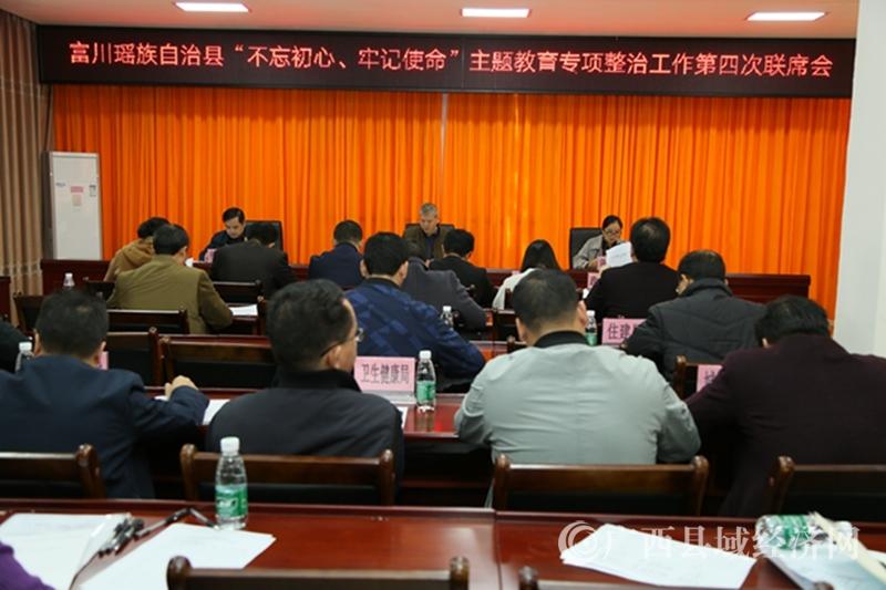 富川县:召开主题教育专项整治工作第四次联席会