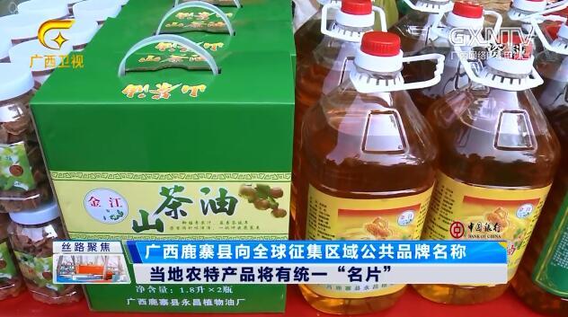 """鹿寨县:向全球征集区域公共品牌名称 当地农特产品将有统一""""名片"""""""