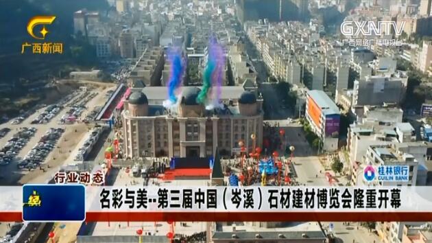 名彩与美--第三届中国(岑溪)石材建材博览会隆重开幕