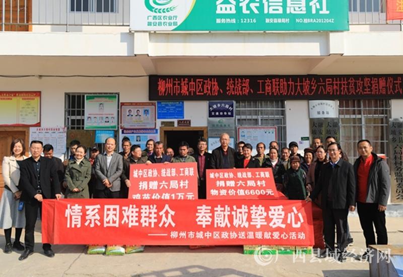 柳州市城中区政协统战部工商联到融安开展扶贫捐助慰问活动