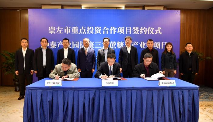 崇左市举行捷康三氯蔗糖全产业链项目签约仪式
