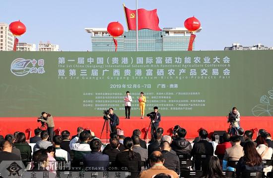 第一届中国(贵港)国际富硒功能农业大会举办