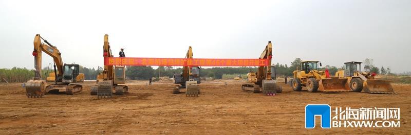 北海市举行2019年12月重大项目集中开竣工暨北海机场站坪扩建工程开工活动