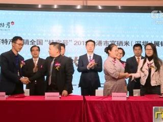 贵港富硒农产品赴深圳推介 现场签约4500万元