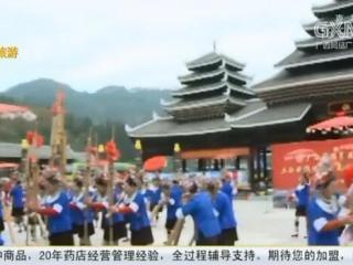 三江县:旅游项目全面营业 看斗牛进侗寨别样风景等你来