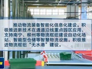 广西出台《西部陆海新通道广西现代物流建设实施方案(2019―2020年)》