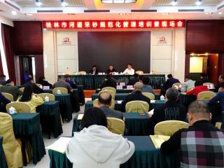 桂林市河道采砂规范化管理和水事纠纷调处培训班在恭城县举行