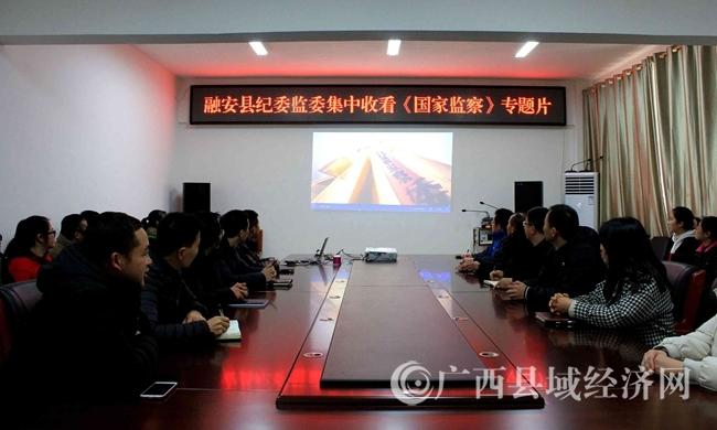 融安县组织纪委监委和巡察干部集中收看《国家监察》专题片引热议