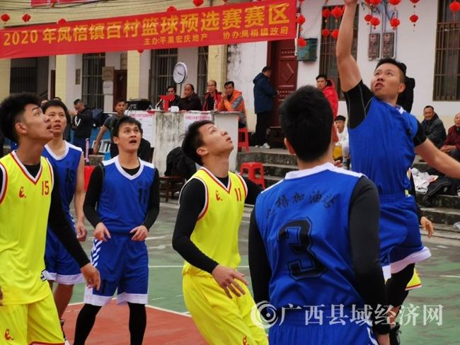 平果县凤梧镇2020年迎新春篮球赛热情开幕