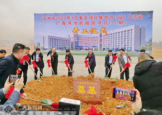 河池药融园项目开工 总投资81亿元已有7家企业入园