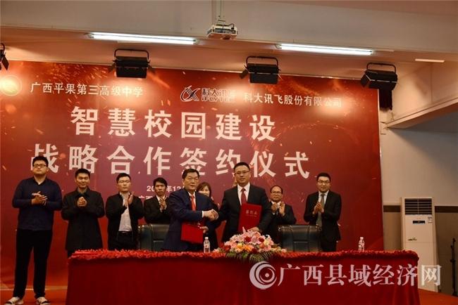 平果县一中学与科大讯飞共建智慧校园
