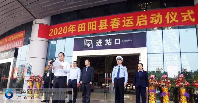 田阳县:全面拉开2020年春运大幕