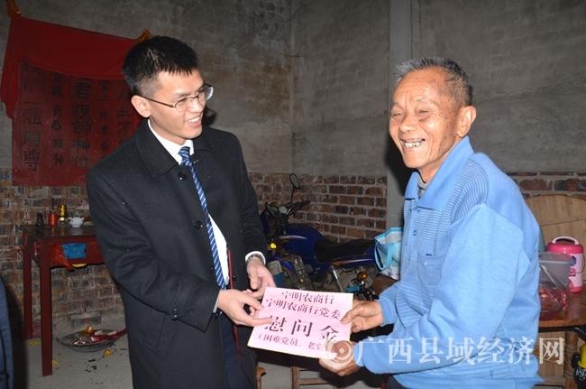 宁明农村商业银行慰问退休老员工、老党员    送新春佳节祝福