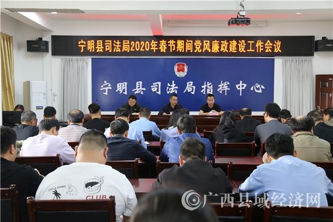 宁明县司法局召开2020年春节期间党风廉政建设工作会议