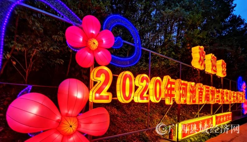"""广西河池:2020""""三姐回家・魅力河池""""山水光影盛宴迎新年"""