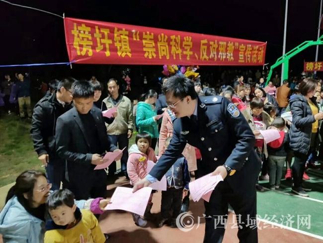 平果县榜圩镇迎春节反邪教宣传活动火热开展