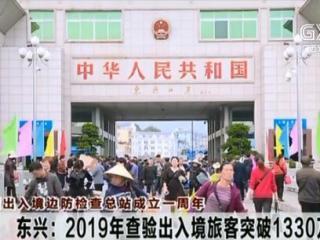 东兴市:2019年查验出入境旅客突破1330万人次