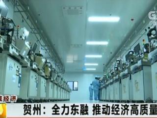 贺州:全力东融 推动经济高质量发展