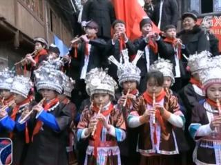 三江县:侗笛悠扬迎新年 民族风俗贺新春