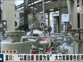 """富川县:""""以废治废、变废为宝"""" 大力发展绿色经济促发展"""