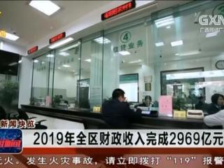 2019年全区财政收入完成2969亿元