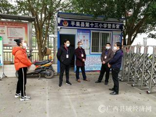 平果县10万余师生居家观察健康状况日汇报全覆盖
