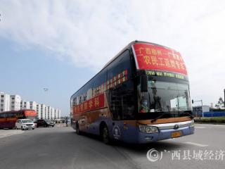 广西融安:粤桂扶贫―劳务输出专车启程