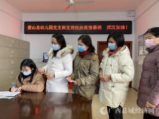 """蒙山县:党员暖心捐款 众志成城援""""疫""""线"""