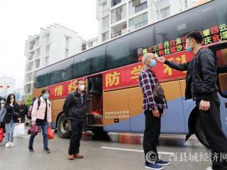 """广西融安:第十三批粤桂扶贫""""点对点""""专车赴粤复工"""