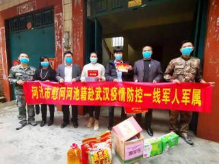 广西河池:慰问战疫一线军队人员家属