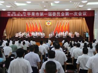 政协平果市委员会第一届第一次会议隆重开幕