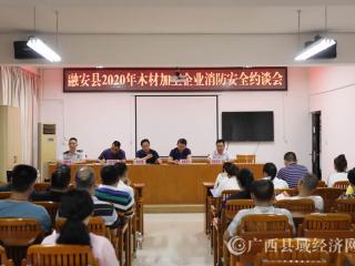 融安县对30多家木材加工企业进行约谈
