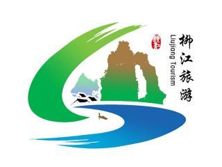 柳江在第九届荷花节前推出全域旅游形象LOGO