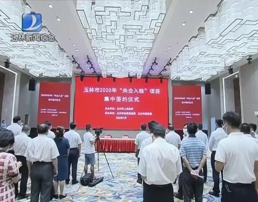 """6个""""央企入桂""""项目签约 总投资额达37.04亿元"""