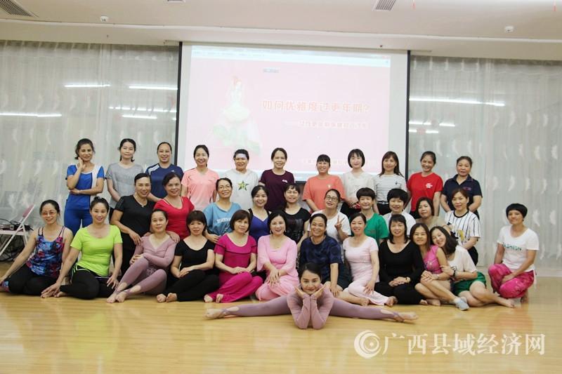 平果市妇幼保健院举办关注女性更年期健康沙龙活动