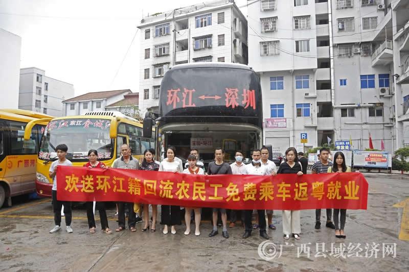环江县:多措并举帮助回流农民工转移就业