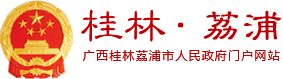 荔浦市政府网