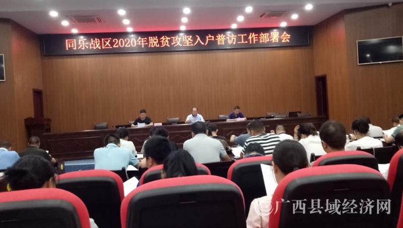 乐业县:同乐战区2020年脱贫攻坚入户普访工作部署会