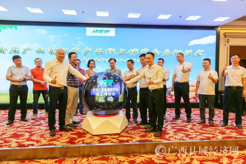 首届广西富硒农产品线上博览会正式启动