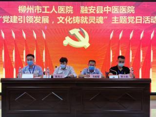 融安县:党建引领促优质医疗服务进基层