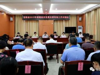 苍梧县:自治区县域经济发展分类考核工作组到我县考核