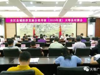 天等县:召开2019年度全区县域经济发展分类考核对接会