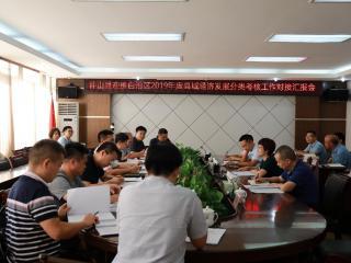 钟山县:自治区考核组深入我县进行县域经济考核评估