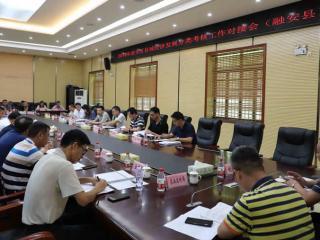 融安县:强短板补弱项 推动县域经济高质量发展