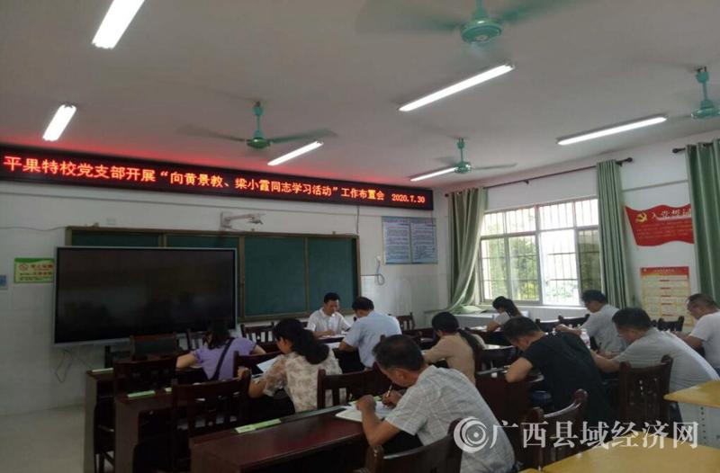 平果市教育系统掀起学习黄景教、梁小霞热潮