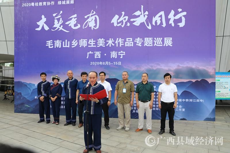 毛南山乡师生美术作品专题巡展在南宁举行